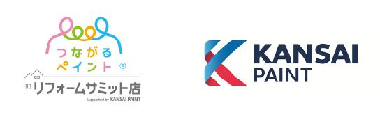 リフォームサミット店・KANSAI PAINT