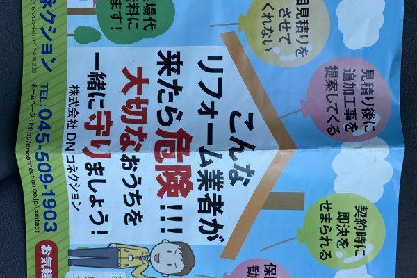 横浜市で塗装、塗り替え工事をお考えの方!!