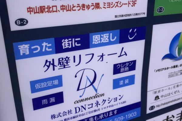 中山駅にお越しの際は!!